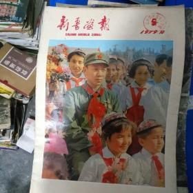 Xinjiang Pictorial October 1979 Issue 5