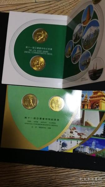 Selling a set of 4 special medals of the 11th Asian Games produced by the China Gold Coin Corporation. The picture is good. The picture is good. After 30 years, it is as good as new. It is a rare product. It is worth collecting.