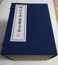 """""""Enlarged Guangyihui Jade Articles"""" and 12 engraved editions by Maori Zhenzhai """"Jade Articles"""" is China's first dictionary of Chinese characters classified by radicals. After its introduction into Japan, it had a profound impact on Japanese culture. Goshudo Collection 5th year of Meiji 1872 Size 22.8 * 16cm"""