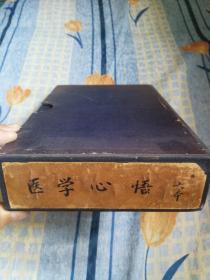 医学心悟  全六册  嘉庆已卯年(1819年)带盒品相好