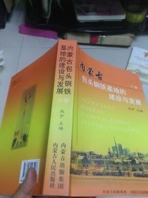 內蒙古包頭鋼鐵基地的建設與發展(下冊)(印1000)