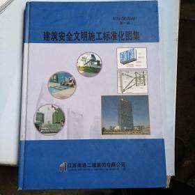 建筑安全文明施工標準化圖集