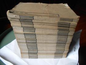 民國中華書局聚珍仿宋版《后漢書》全120卷30冊 存24冊