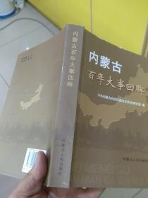 內蒙古百年大事回眸     印1000本