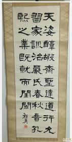 民國大家 張祖翼隸書書法 約3平尺 民國老裱裝