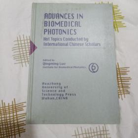 ADUANCES IN BIOMEDICAI PHOTONICS生物医学光子学的研究进展