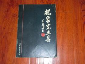 杨象宪画集(签赠本)