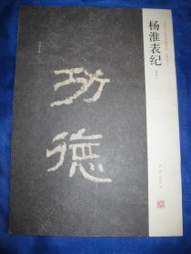 杨淮表纪(清拓本)一版一印