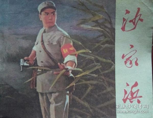 Shajiabang (Comics)