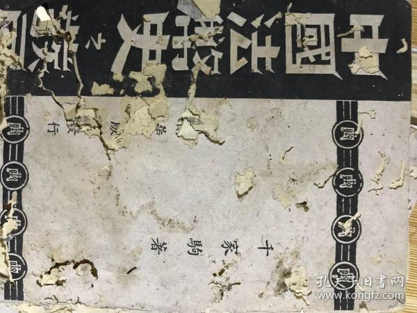 A lone copy of Kong.net: The Development of the History of China's Legal Currency in the Republic of China
