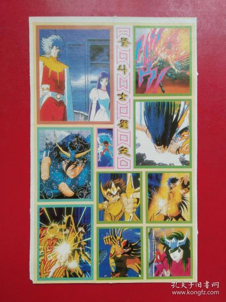 """""""Saint Seiya"""" --- 90s old white border stickers (anime stickers, full-page sale)"""