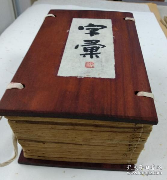 """The 12 engraved """"Word Collection"""" in the Ming Dynasty is complete, with clear ink color, paper thin like cicada wings, and complete inner pages."""