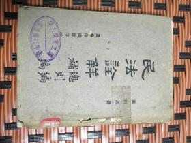 Republic of China Edition (General Supplement to Civil Law Interpretation Supplement)