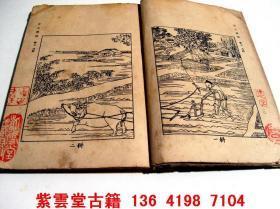 [Ming] Song Yingxing [天工 开 物] 18Vol. Quan # 4698