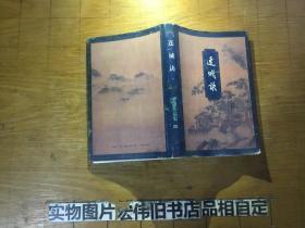 Jin Yong's Collection 20: Liancheng Jue