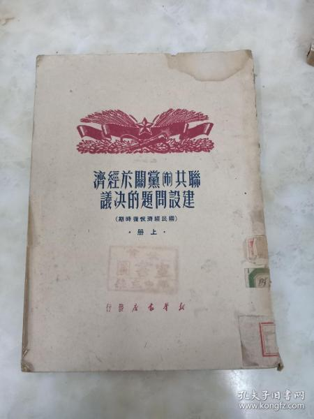 Resolution of the Communist Party on Economic Construction