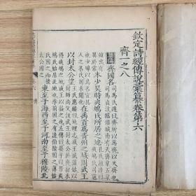 Qing Dynasty Open-cut Manuscript: Compilation of Legends of the Book of Songs (Vol. 6)