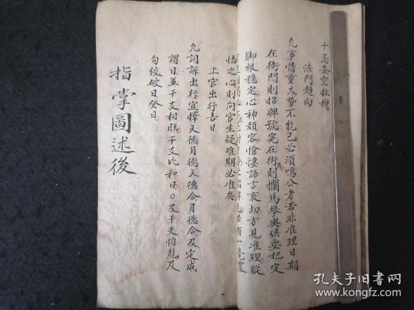 "The old manuscript, ""Following the Law, Shocking Thunder""-the content of the sentence was sentenced in ancient times. Contents are 88 pages and 176 pages. Word content is superb."