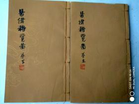 Qing Dynasty Finely Carved Rare Books [Eiwei Jilantu] 2 volumes. Written by Zheng Xuan, the technique of mathematical reasoning, the book of mysterious Tianyuan. The paper and ink are bright and engraved and finished. Large format, good quality.