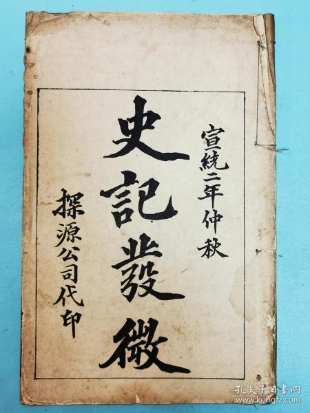 "Sichuan Yang Zanxiang's ""Historical History"", Xuantong two-year lithograph"