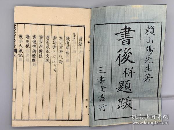 Mr. Sanyo's three volumes of inscriptions, postscripts, one volume, 4 volumes (Japan) by Lai Shanyang