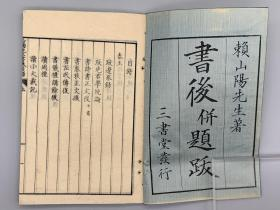 Mr. Sanyo's three volumes of inscriptions, postscripts, one volume, 4 volumes (by Japan) by Lai Shanyang, the 12th year of the Meiji period