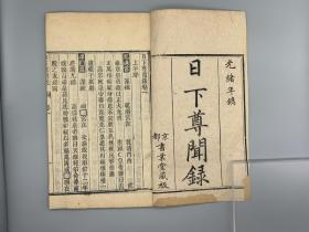 Sunxia Zunwenlu five volumes of 2 volumes of the Guangxu Kyoto Book Industry Hall engraved with clear print and good quality [Beijing Township Historical Documents, Historical Materials of Beijing Folk Customs in the Late Qing Dynasty]