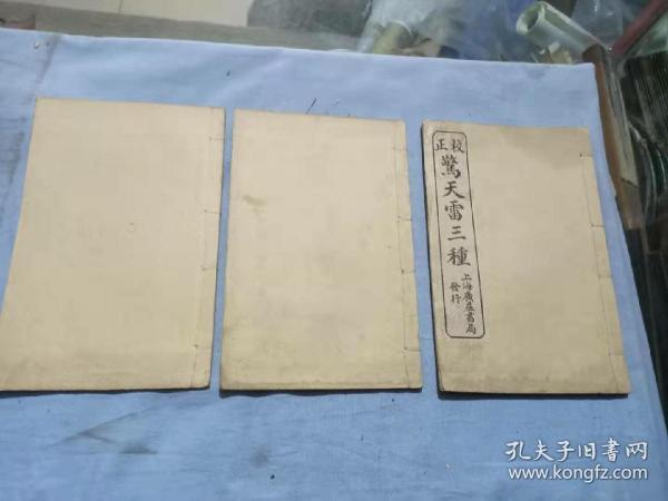 Three types of shocking thunderstorms in the Republic of China 1-6 volumes of Xiao Cao's pen 1-4 volumes of 3