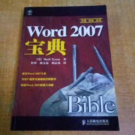Word 2007宝典