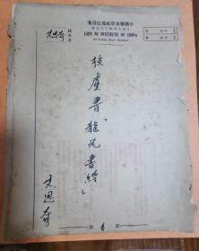 Seven pages of philosopher Ai Siqi's manuscript (10 yuan for mainland express)