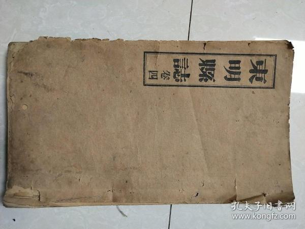 Dongming County Records