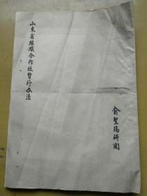"""""""Interim Measures for the Organization of Cooperatives in Shandong Province"""" brought by cadres from the southeast of the mountain to Suichang County, Lishui, Zhejiang Province in early 1949"""