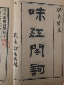 "A Rarely Seen Qingci Poem ""Weihongge Ci"""