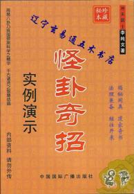 《怪卦奇招實例演示》沖天居士李純文著32開236頁