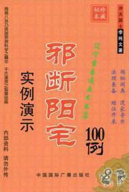 《斜斷陽宅100例實例演示》沖天居士李純文著32開246頁