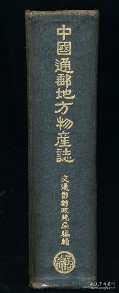 China Post Post Local Product History