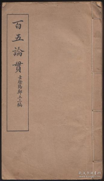 Rare edition of the bound edition of the book