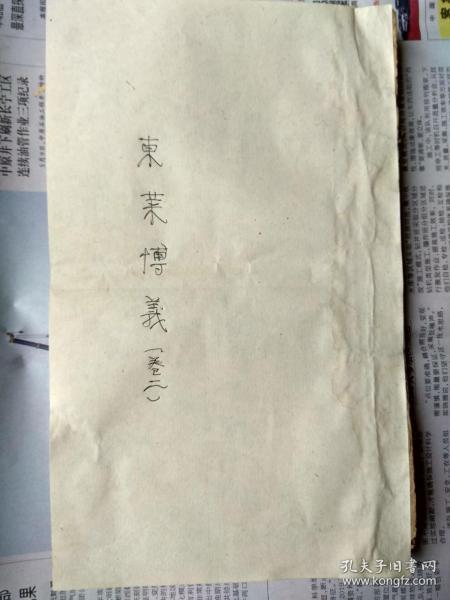 """Woodcut """"Donglaibo Yi"""" (Vol. 2)"""