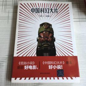 Chinese science fiction blockbuster [Genuine Books]