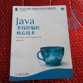 Java多线程编程核心技术:Java Multi-thread Programming