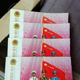 The Chinese People's Liberation Army has 20 stamps in the album