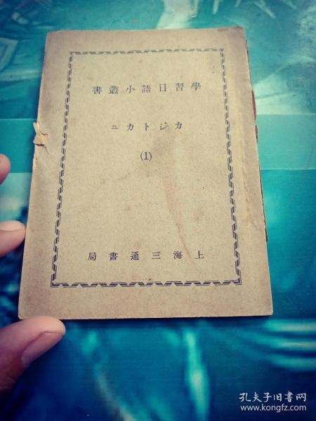 """Iron Demonstration of Japanese Devil's Cultural Invasion of China, The First Book of """"Learning Japanese"""""""