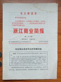 """Zhejiang Business Briefing"" during the Cultural Revolution"