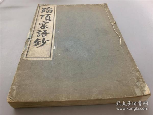 """A modern Chinese poem """"Wu Ding Cave Notes"""" is complete. Ta Ding Cave notes are written in Hanshan poems and Huai'an Mandarin, as well as in Dalian for friends. Published in the 14th year of Taisho"""