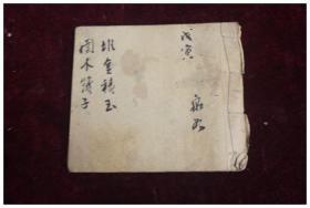 Wu Yinnian of the Republic of China