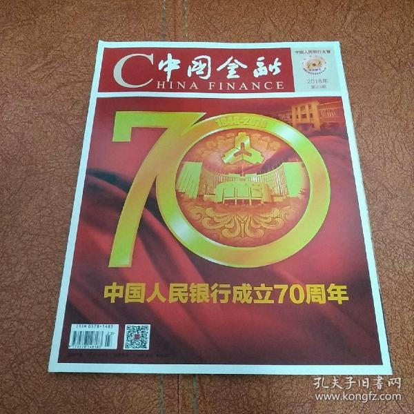 China Finance Issue 23 (2018.23)