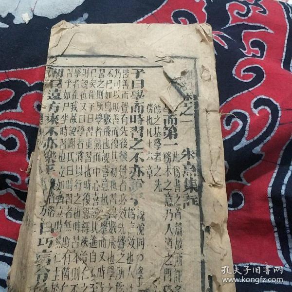 Zhu Xijiao's Note on Analects