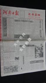 [Newspaper] Henan Daily June 9, 1995 [The provincial government issued a notice request to conduct a comprehensive inspection of the acquisition of agricultural and sideline products] [Jiang Chunyun stressed the strengthening of the Qianli Embankment to ensure the Yellow River Anlan when inspecting the flood prevention work of the Yellow River]