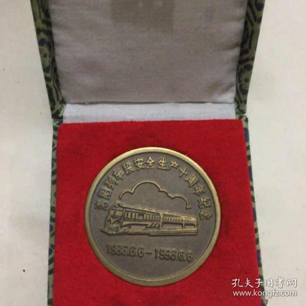 10th Anniversary of Safety Production in Luoyang Railway Section