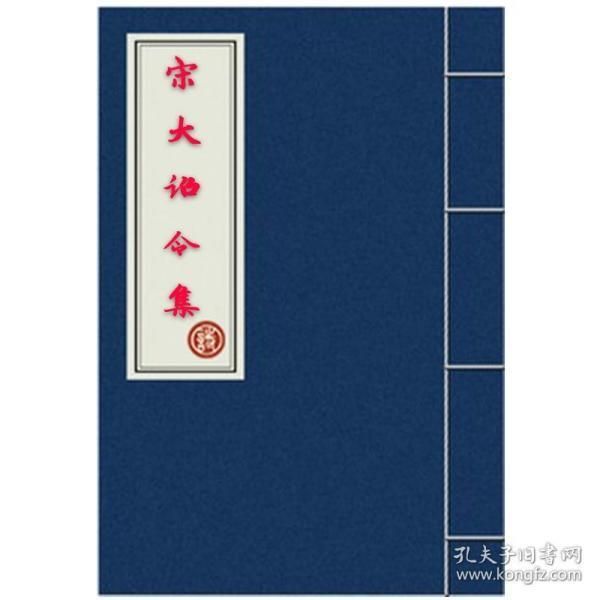 Song Da Ling Ling Ji (electronic version)